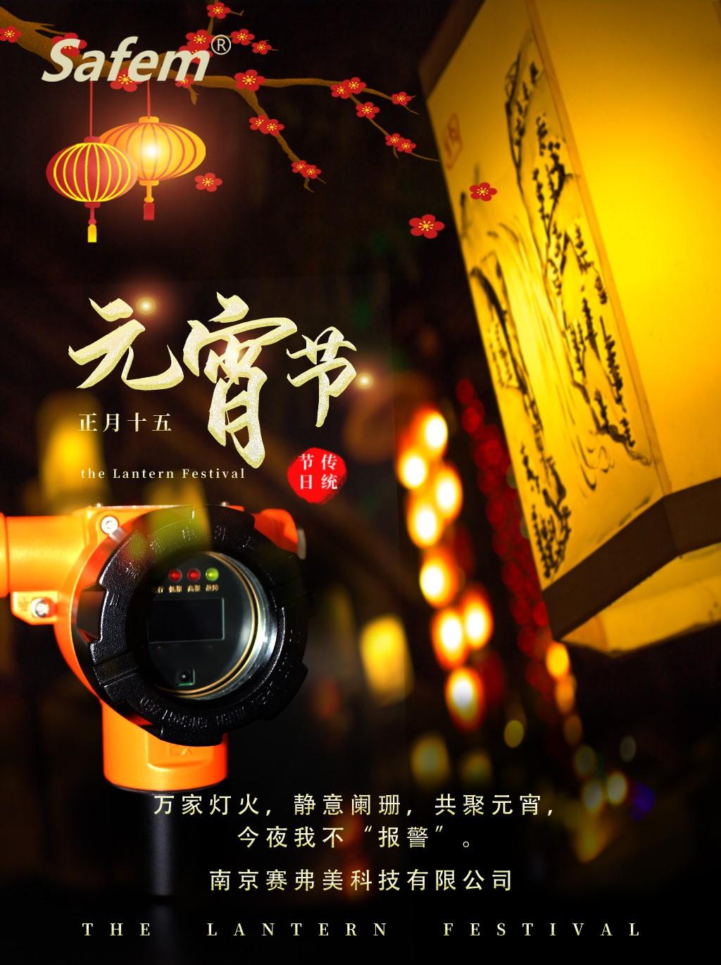 中国风传统佳节元宵节团圆灯笼简约创意海报源文件.jpg