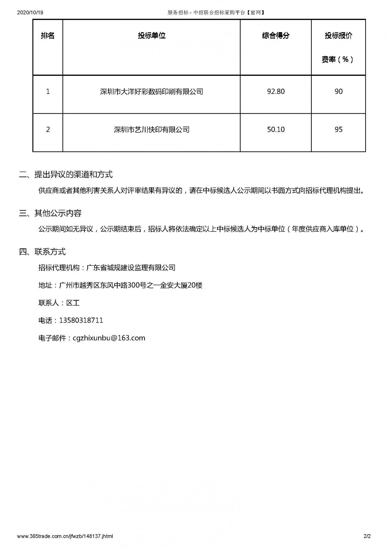 服务招标 - 中招联合招标采购平台【官网】_页面_2.jpg