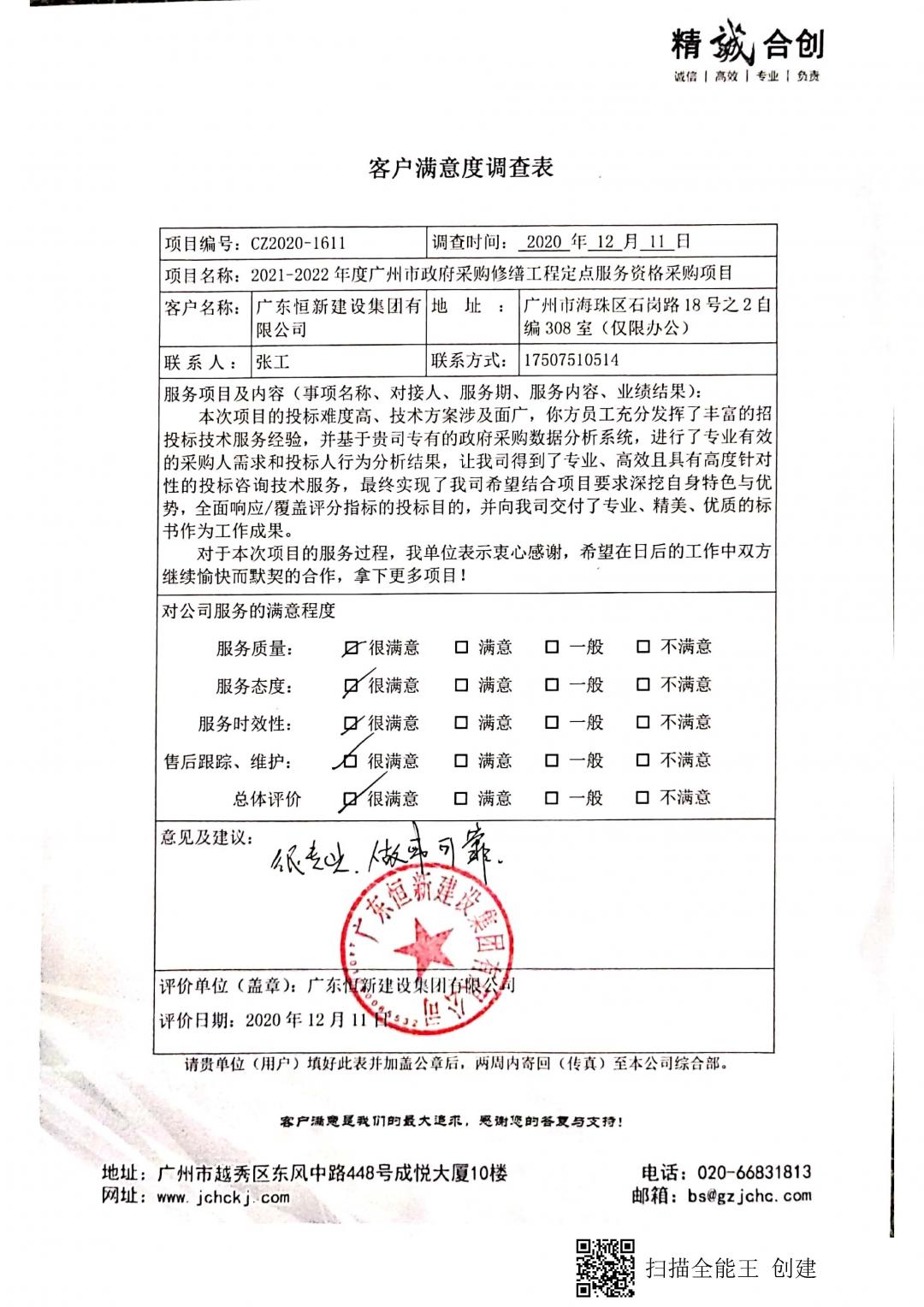 扫描全能王 2020-12-23 11.35_页面_02.jpg