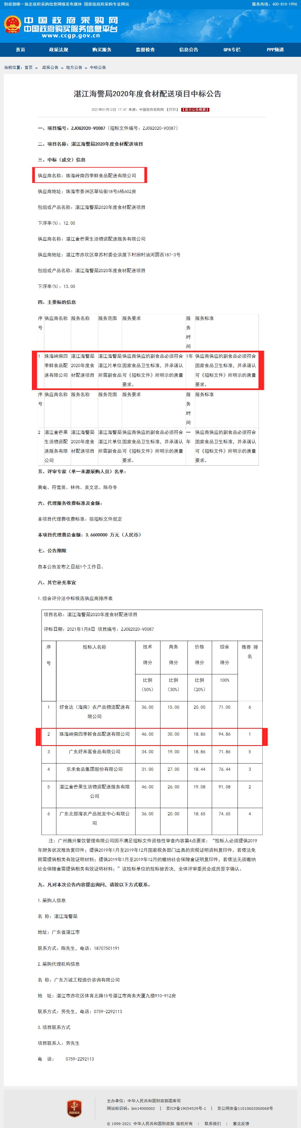 湛江海警局2020年度食材配送项目中标公告_看图王.png