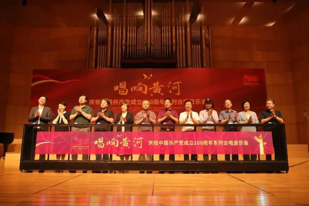 """现场   2021年""""唱响黄河——庆祝中国共产党成立100周年系列合唱音乐会""""隆重启幕!"""