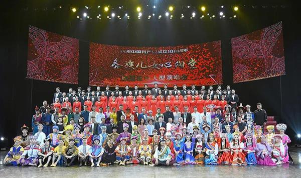 回顾   中国音乐家协会&中国文联举办原创歌曲大型演唱会《各族儿女心向党》