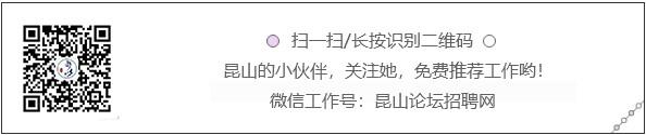 昆山论坛招聘图2.png