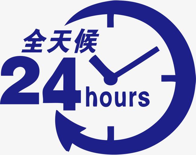 24小時.jpeg