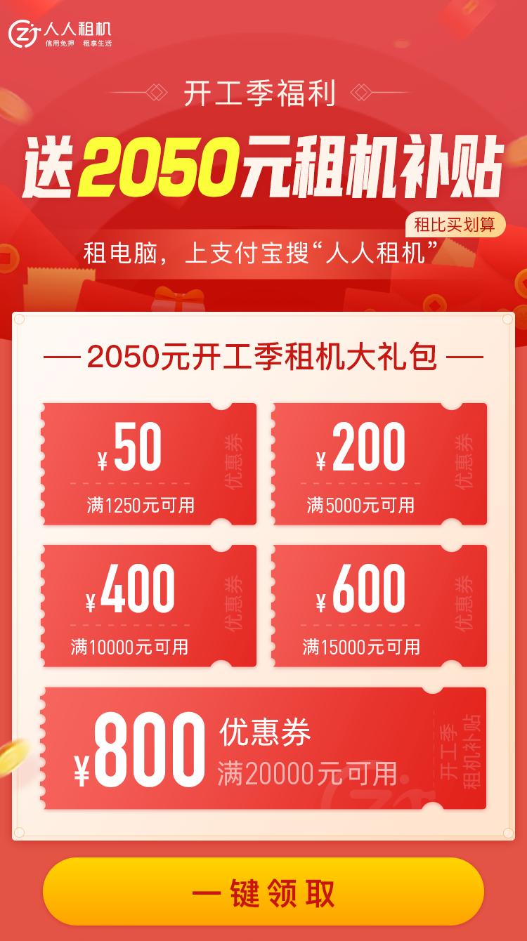 開工季PC端優惠券聚合頁.png