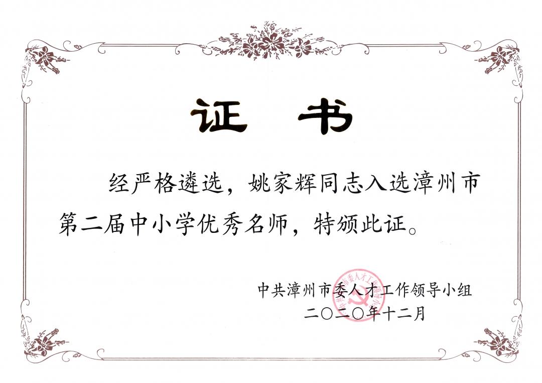 202012优秀名师荣誉证书.jpg