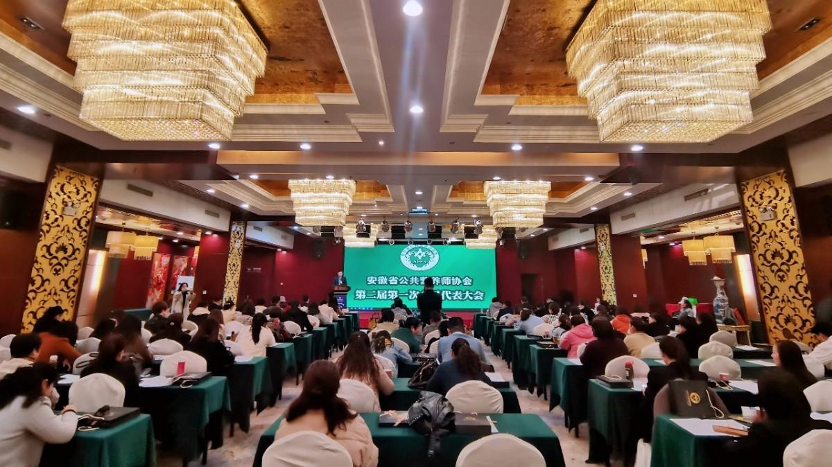 【佑家健康】安徽省公共营养师协会第二届第一次会员代表大会圆满闭幕