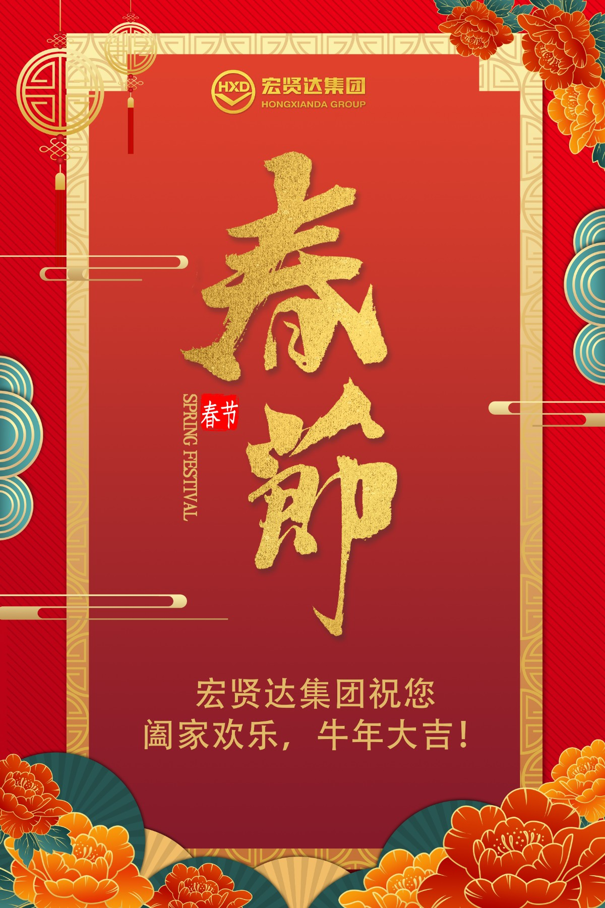 春节祝福海报2.jpg