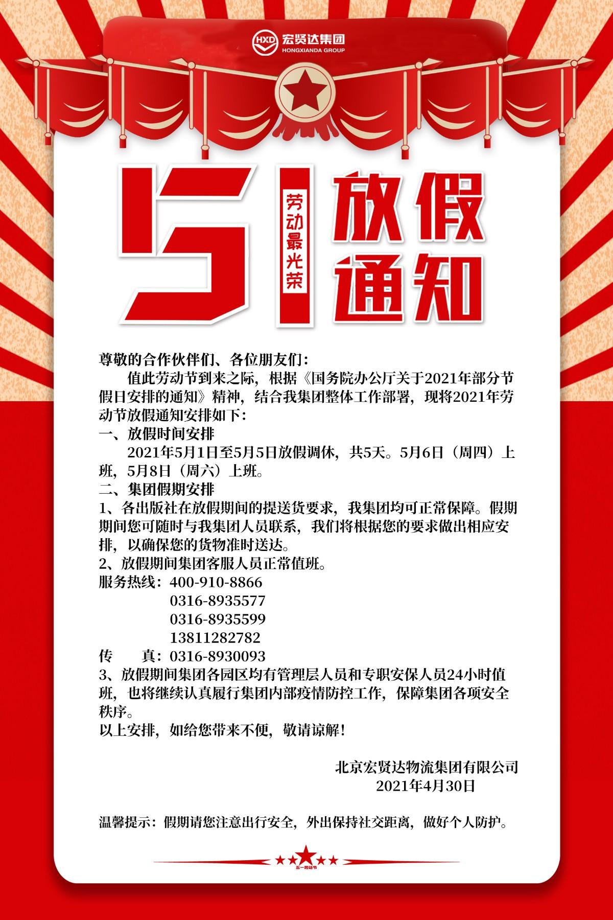 劳动节放假网站.jpg