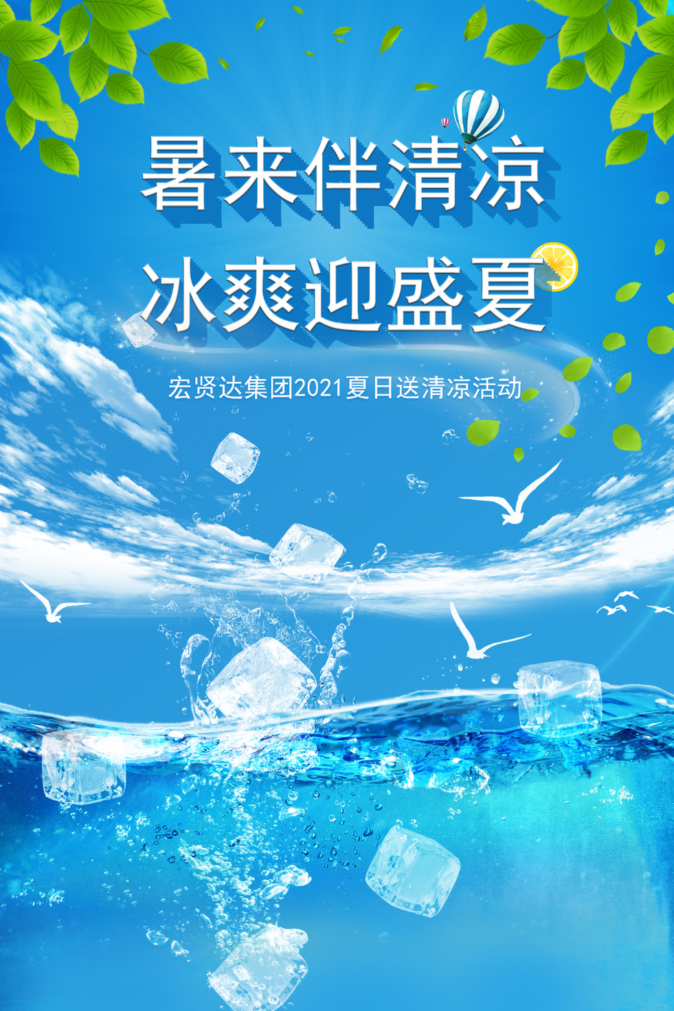 夏日送清凉海报-3.jpg