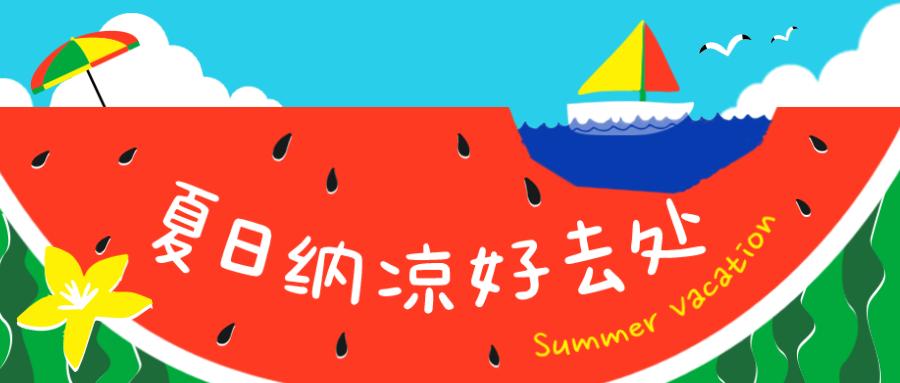 暑假夏日旅游避暑线路公众号首图.jpg