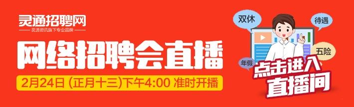 运城招聘会直播-710-215.jpg