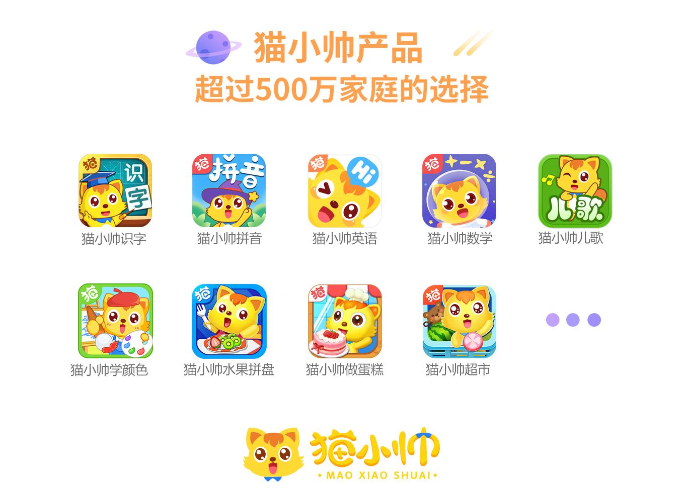 猫小帅产品(大).png