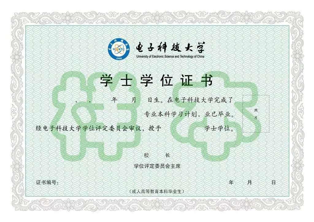 电子科大学位证.jpg