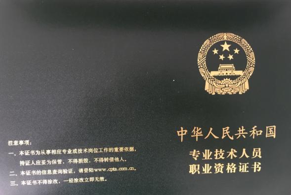 中级经济师证书样本1.png