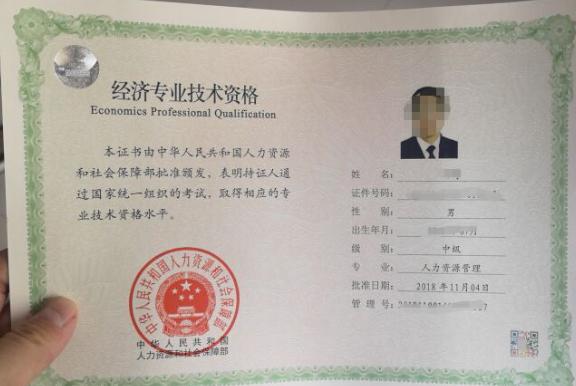 中级经济师证书样本2.png
