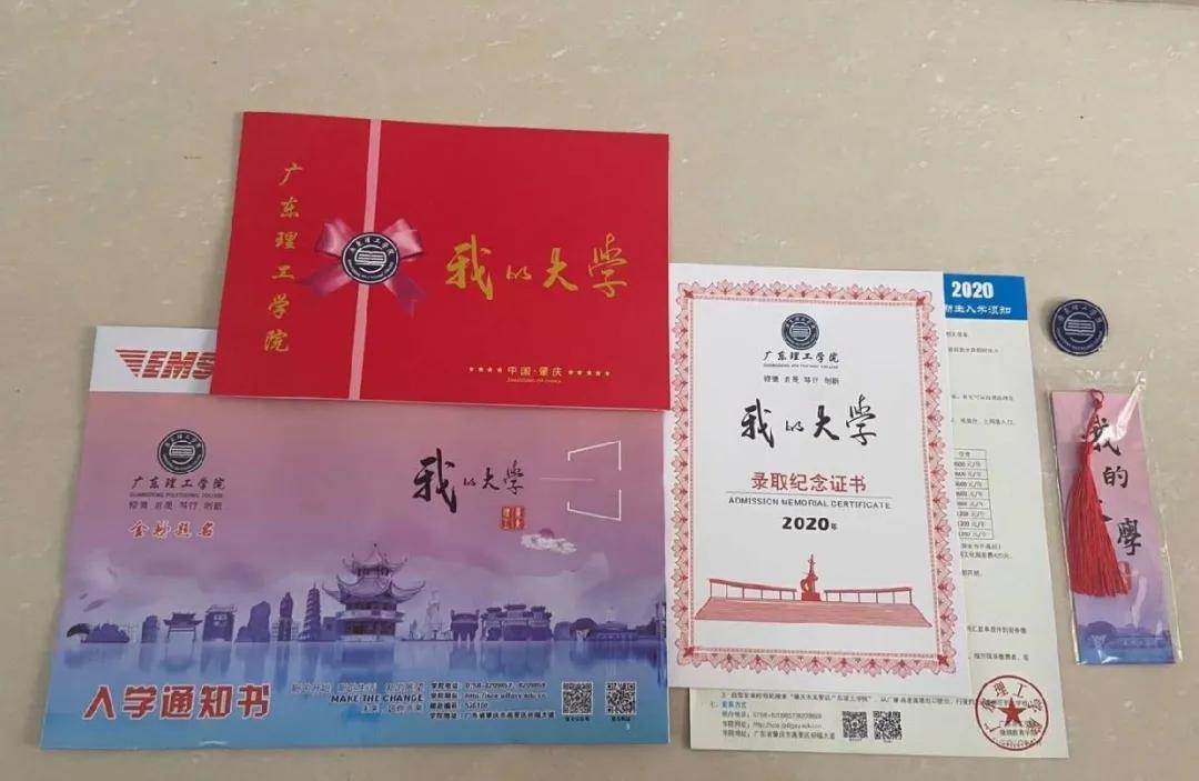 广东理工学院.png