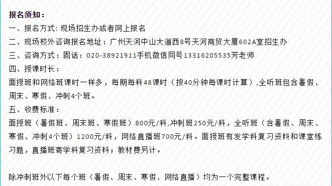 专插本面授课介绍.jpg