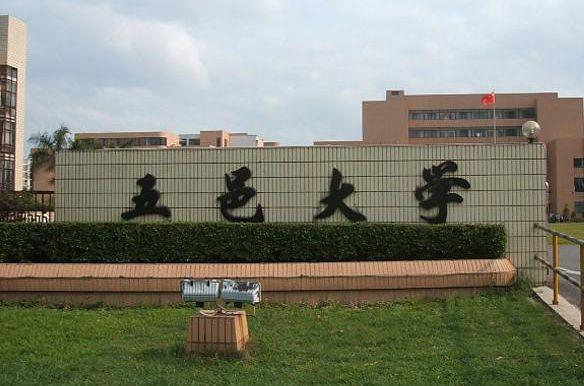 五邑大学.jpg