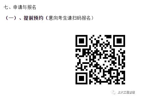 上海大学2022年非全日制工程管理 硕士(125601)项目简介中提到:有意向报名的考生可以提前扫码报名预约