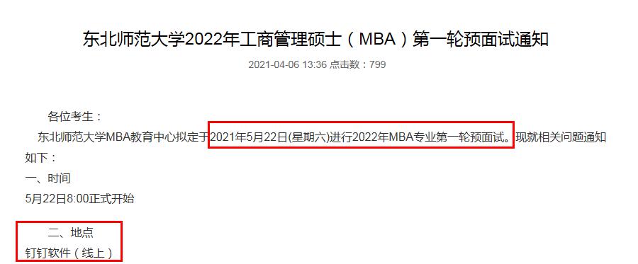 东北师范大学2022年工商管理硕士(MBA)第一轮预面试通知