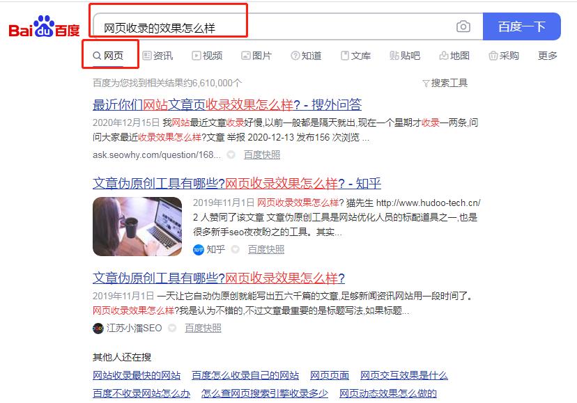 了解新闻源收录和网页收录的区别,让营销效果翻倍!