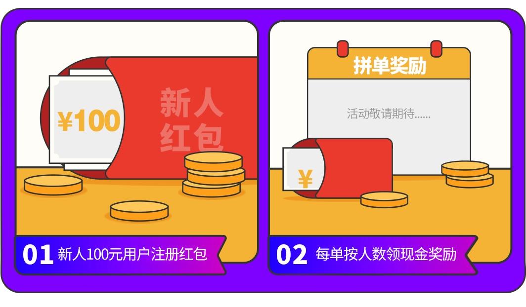 【牛年红包】新人注册领100元现金,直接提现!
