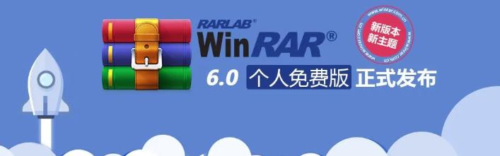 WinRAR解压软件v6.0.0,去广告清爽一键直装注册版