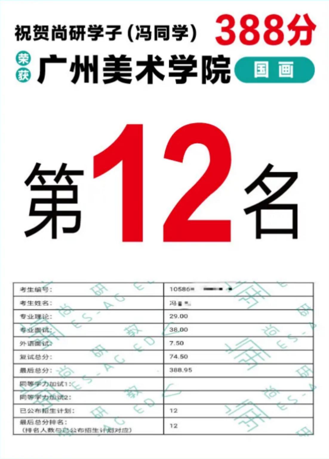 国画山水【广美考研】高分学习攻略!