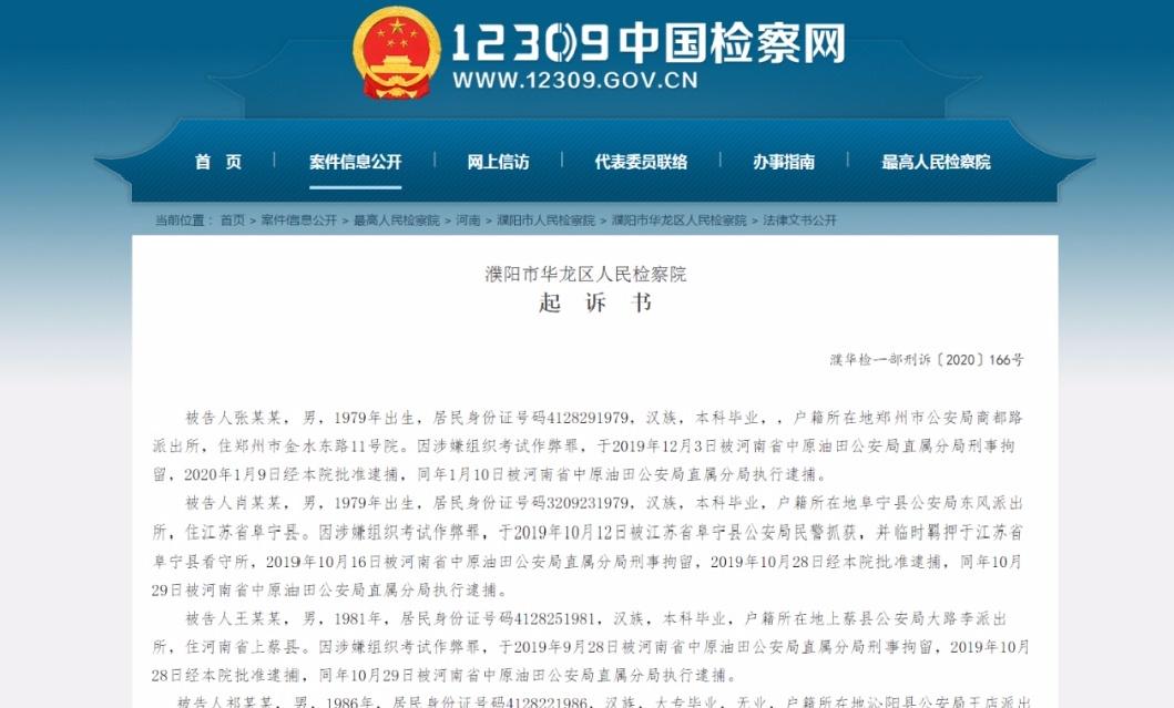 阜宁男子涉嫌组织考试作弊罪!被逮捕!