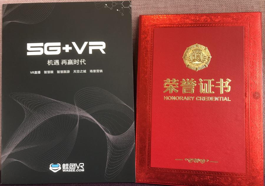 2020南昌VR科创城杯