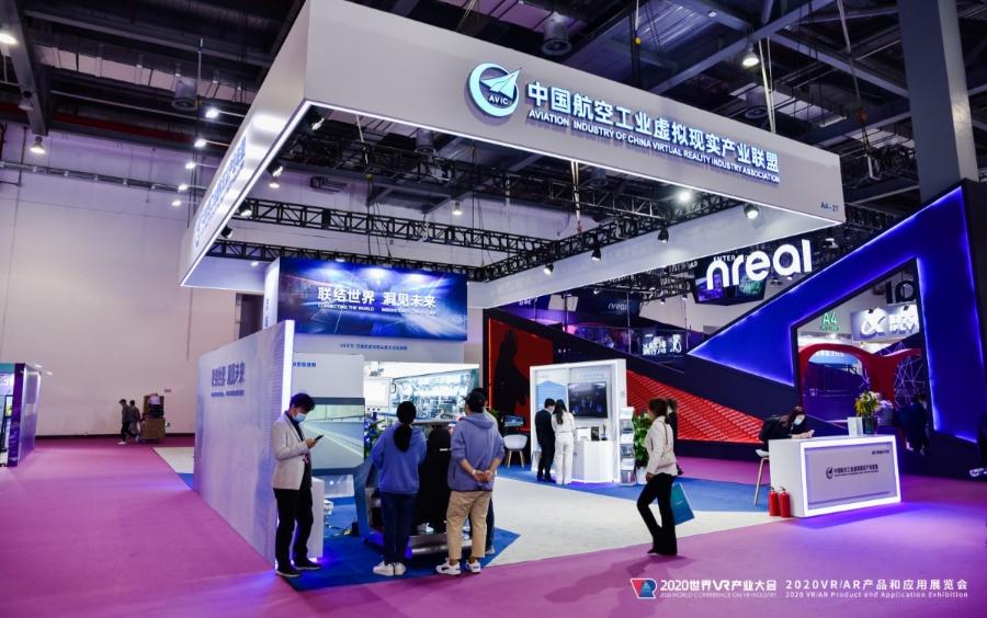 中国航空工业虚拟现实产业联盟
