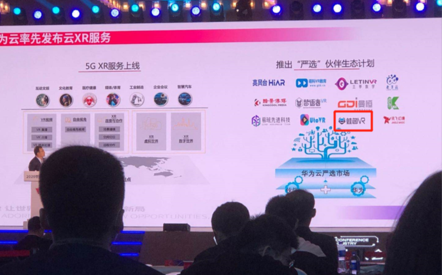 2020世界VR产业大会云峰会