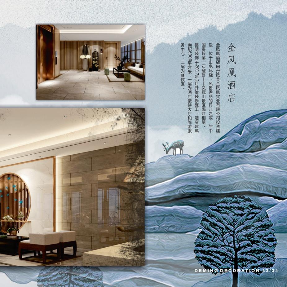 金凤凰酒店2.png