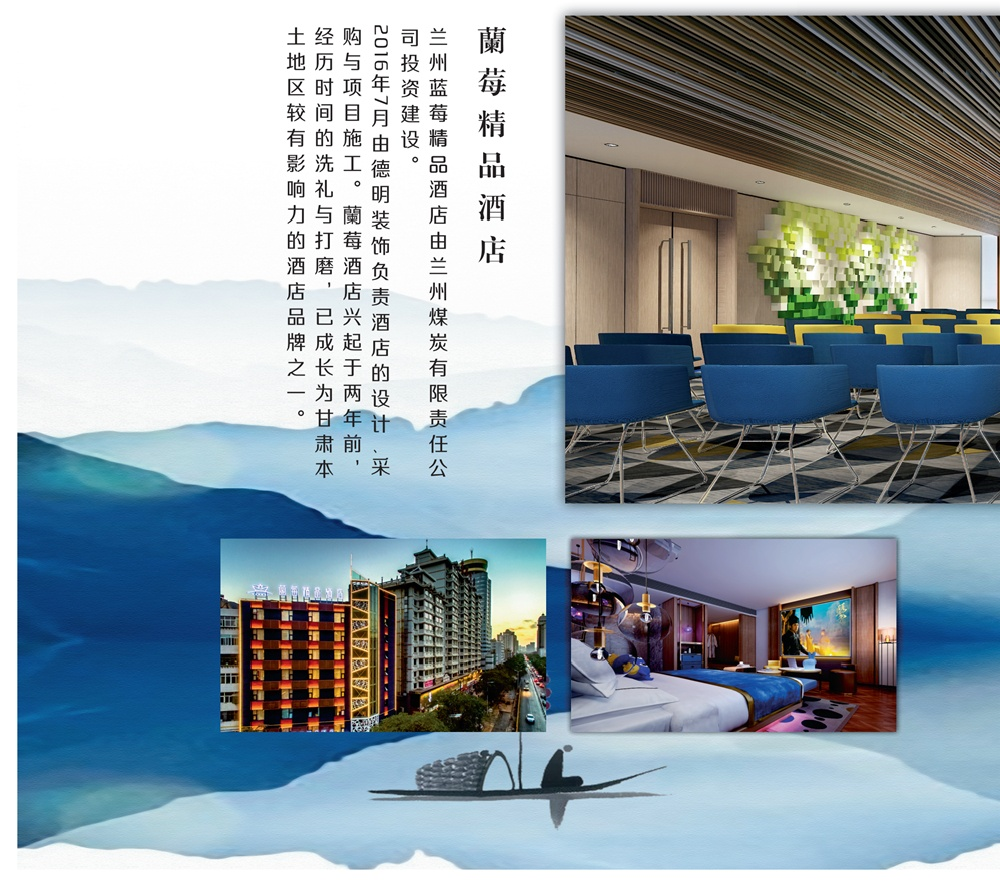 蓝莓酒店1.png