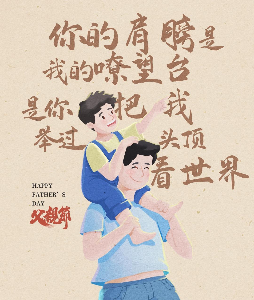 千库网_父亲节亲子陪伴浅色手绘插画风海报_模板编号5186049.jpg