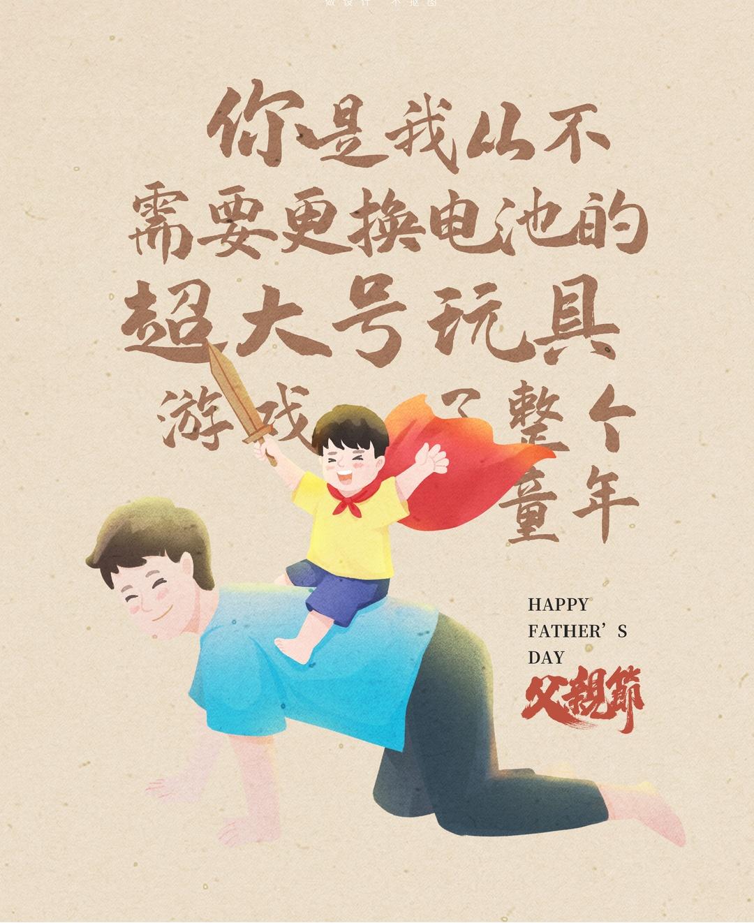 千库网_父亲节父子浅色手绘插画海报_模板编号5186052.jpg