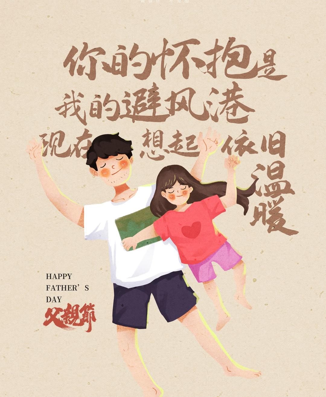 千库网_父亲节亲子陪伴浅色手绘插画风海报_模板编号5186057.jpg