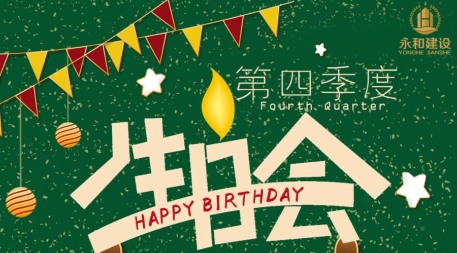 第四季度生日会.jpg