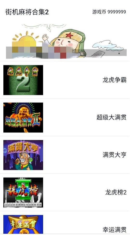 街机麻将合集(龙虎争霸)最新3.2修改版
