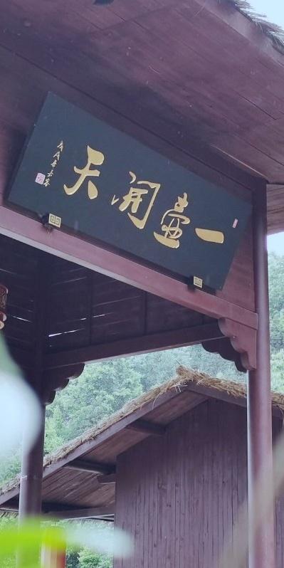 田坑民宿文旅村(图4)