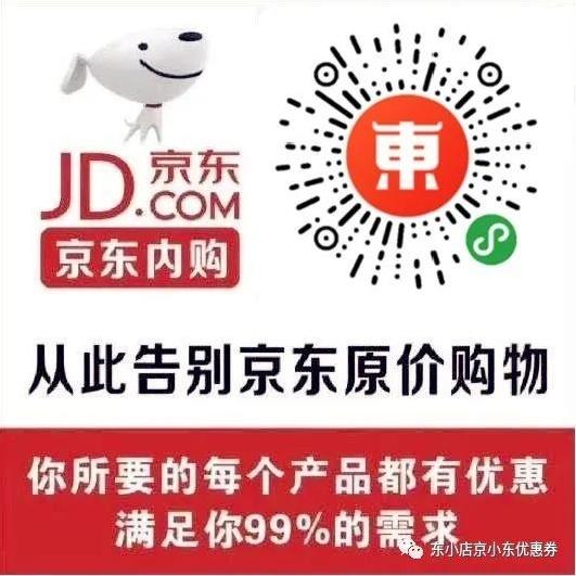 东小店南少:京东东小店赚钱攻略!新手零基础教程!插图5