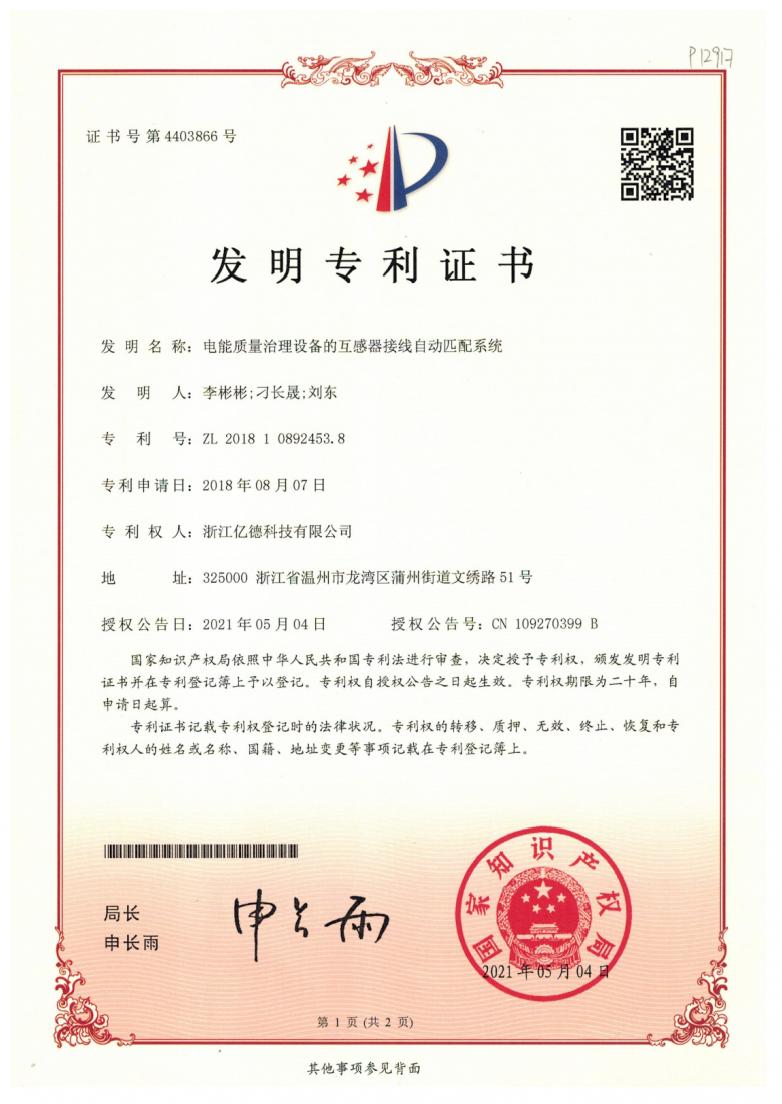 电能质量治理设备的互感器接线自动 匹配系统-发明专利_00.png