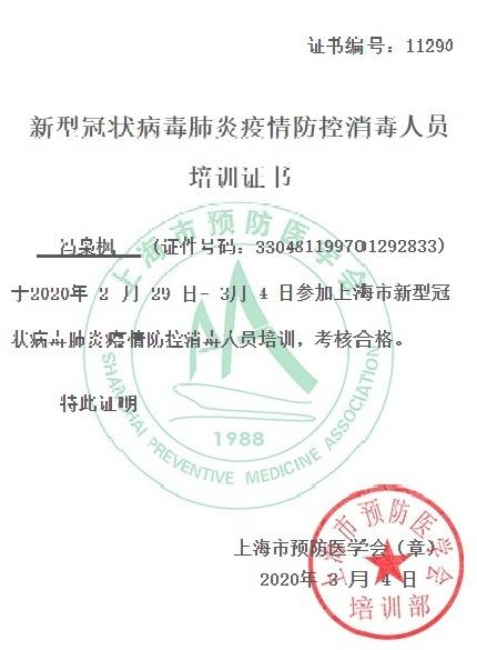 冯枭枫新冠证书.png