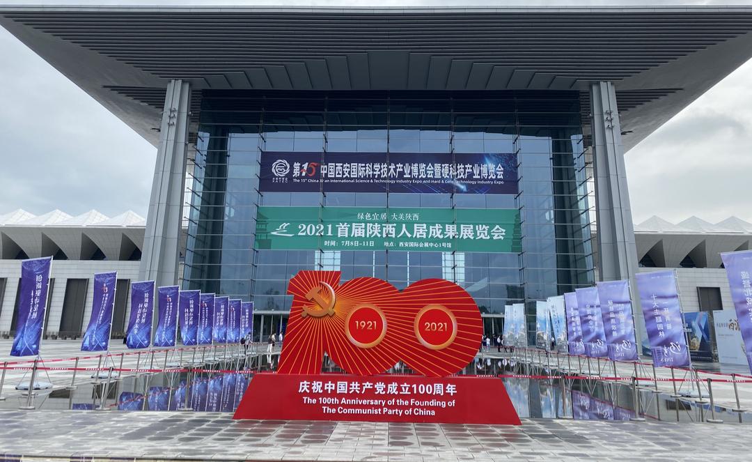 JeioTech参加西安科学仪器及实验室装备展览会