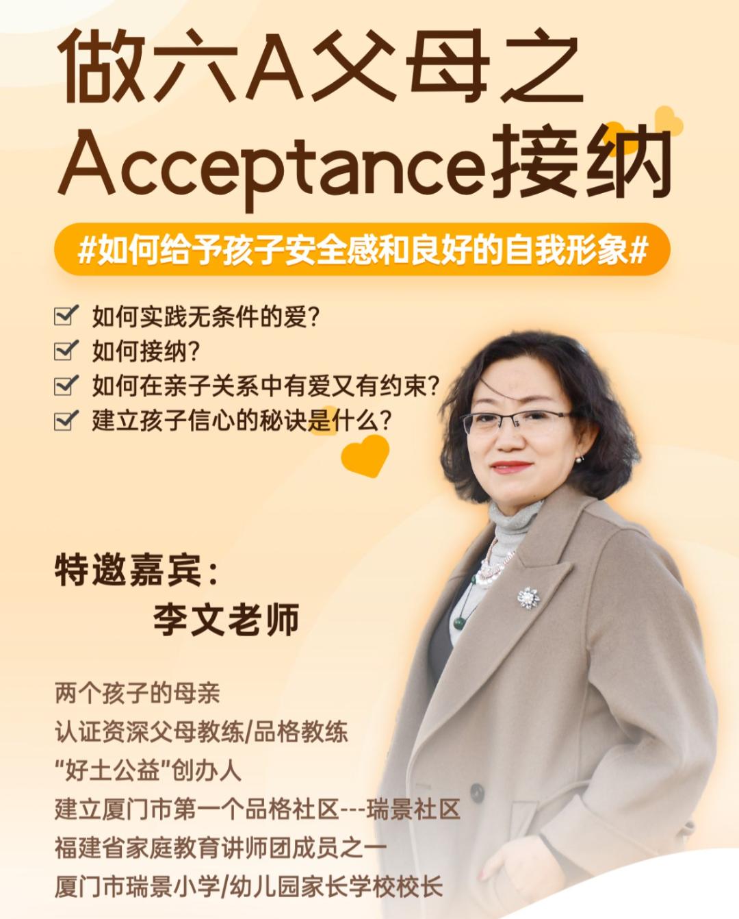 20210522父母课堂(中闽).jpg