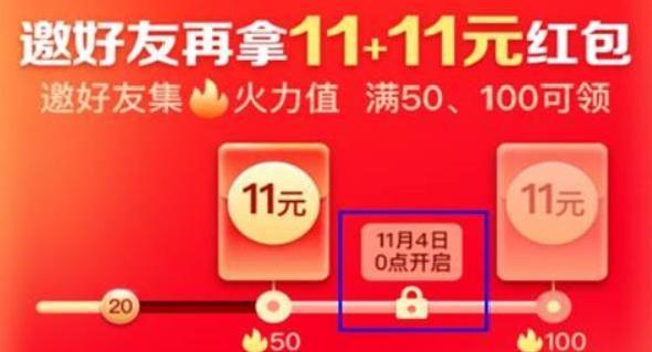 2021年双11红包京东双十一红包京享红包最新抢红包攻略京东活动互助插图1