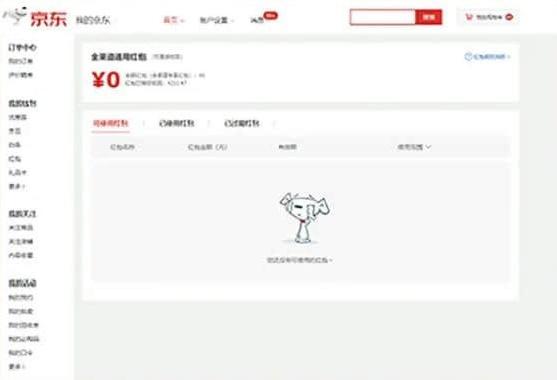 2021年双11红包京东双十一红包京享红包最新抢红包攻略京东活动互助插图6