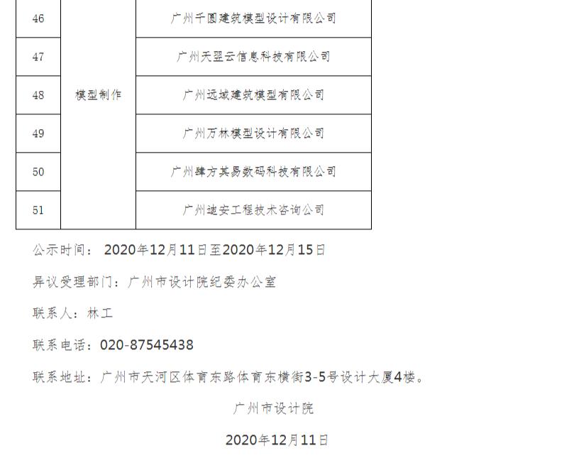 广州市设计院1 - 副本.png
