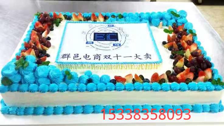 微信图片_20201117093353双11庆典大蛋糕.jpg